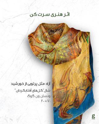 """. """" اثر هنری سرت کن ❤️ """"   طرح """" گل های آفتابگردان """"  اثر """" ونسان ونگوگ """"   شال  ۷۰ × ۲۰۰ ( نخی چهارفصل ) قیمت ( بسته بندی ویژه ) : ۱۴۰/۰۰۰ تومان قیمت ( بسته بندی پارچه ای ) : ۱۲۵/۰۰۰ تومان  #شال #شال_نخی #روسری #روسری_نخی #گاما #گاماشال #هنر #ونگوگ   #scarf #scarfstyle #art #gama #shawl"""