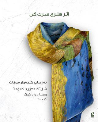 """. """"اثر هنری سرت کن ❤️ """"   """" به زیبایی گندم زار موهایت """"  طرح """" گندم زار با کلاغ ها """" اثر """" ونسان ونگوگ """"  شال  ۷۰*۲۰۰ ( نخی چهار فصل ) قیمت ( بسته بندی ویژه ) : ۱۴۰/۰۰۰ تومان قیمت ( بسته بندی پارچه ای ) : ۱۲۵/۰۰۰ تومان  #روسری #شال_خاص #شال_نخی #گاماشال #روسری_لاکچری #هنر #ونگوگ #شال #gamashal #art  #scarf #shawl"""