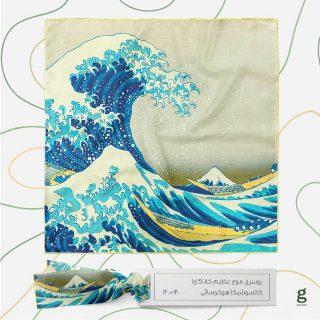 ". ""اثر هنری سرت کن ❤️ ""   طرح "" موج عظیم کاناگاوا "" اثر "" هوکوسائی ""  روسري  ١٤٠*١٤٠ ( نخی چهارفصل ) قیمت ( بسته بندی ویژه ) : ۱۴۰/۰۰۰ تومان قیمت ( بسته بندی پارچه ای ) : ۱۲۵/۰۰۰ تومان  #روسری #روسری_خاص #روسری_نخی #گاماشال #روسری_لاکچری #هنر #هوکوسائی #شال #مد  #style #gamashal #art #scarf #shawl"
