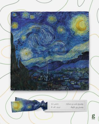 ". "" اثر هنری سرت کن ❤️ ""   طرح "" شب پر ستاره ""  اثر "" ونسان ونگوگ ""   روسري  ١٤٠*١٤٠ ( نخی ) قیمت ( بسته بندی ویژه ) : ۱۴۰/۰۰۰ تومان قیمت ( بسته بندی پارچه ای ) : ۱۲۵/۰۰۰ تومان  #روسری #روسری_خاص #روسری_حریر #گاما #روسری_لاکچری #هنر #ونگوگ #شال #روسری_نخی  #scarf #scarfstyle #art #gama"